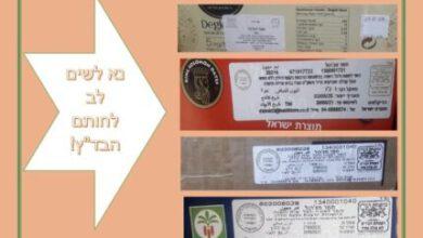 Photo of עדכון מהבדץ העדה החרדית לגבי הטעיה באריזות התמרים כח אלול שנת התשפ